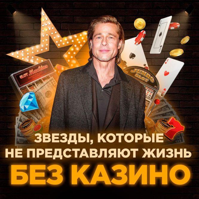 К примеру, Джордж Клуни даже пытался открыть собственное казино, стоимость которого оценивалась в 3 млрд долларов🤑